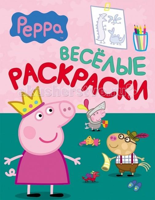 Раскраски Свинка Пеппа (Peppa Pig) Веселые раскраски раскраски свинка пеппа peppa pig свинка пеппа наклейки и раскраски