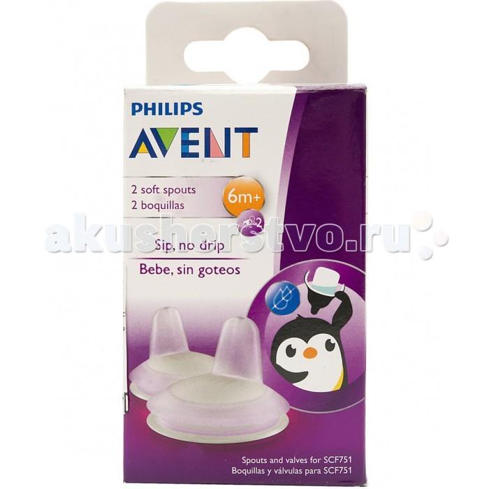 Аксессуары для бутылочек и поильников Philips Avent Носик для чашек-поильников с клапаном SCF252/00 2 шт. недорого