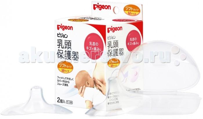 Гигиена для мамы Pigeon Накладка для кормления силиконовая 2 шт. гигиена для мамы kipkep накидка для кормления feedi