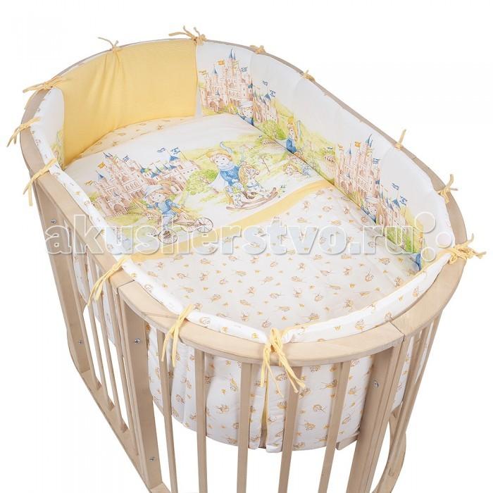 Постельные принадлежности , Комплекты в кроватку Pituso Маленькое королевство (6 предметов) для овальной кроватки арт: 440904 -  Комплекты в кроватку