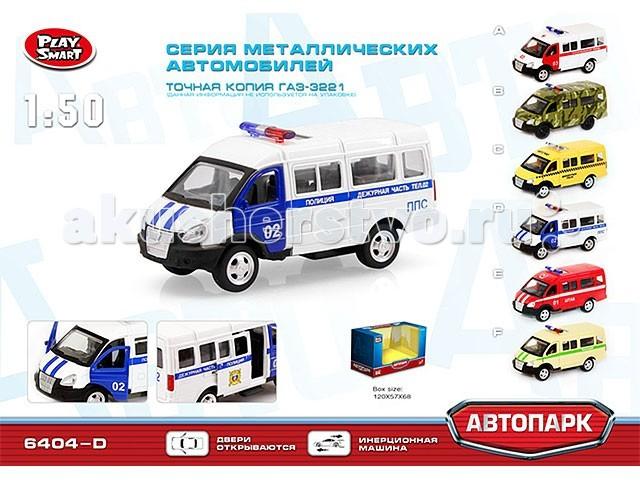 Машины Play Smart Машинка инерционная металлическая ГАЗ-3221 play smart машинка инерционная такси