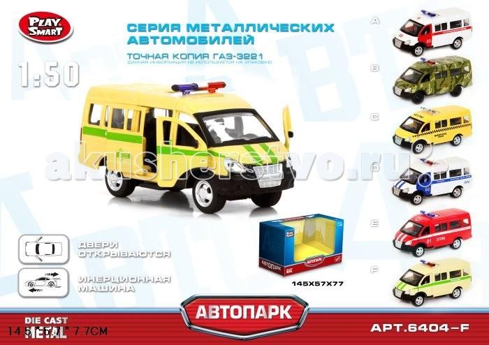 Машины Play Smart Машинка инерционная металлическая ГАЗ-3221 игрушка play smart газель 3221 пожарная р40526
