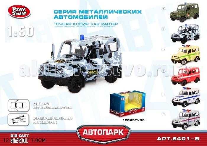 Машины Play Smart Машинка инерционная металлическая УАЗ пламенный мотор машинка инерционная volvo пожарная охрана