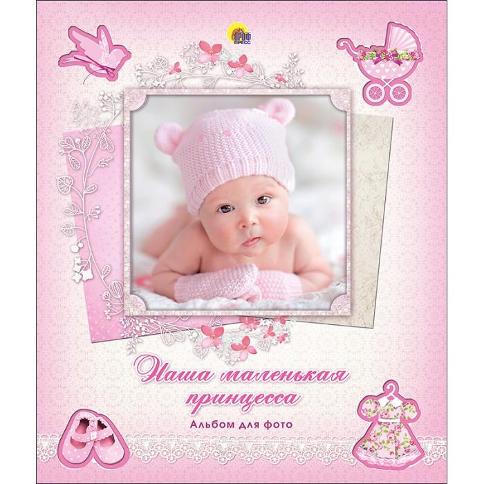 Фото - Фотоальбомы и рамки Проф-Пресс Альбом для фото Наша маленькая принцесса фотоальбомы и рамки pearhead альбом журнал о ребеночке
