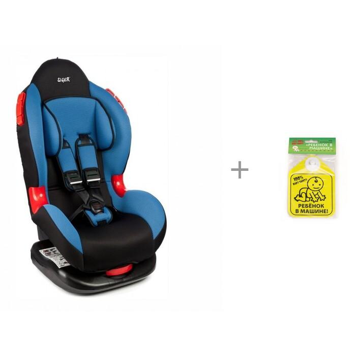 Купить Группа 1-2-3 (от 9 до 36 кг), Автокресло Rant Lambo с чехлом под детское кресло 5126 АвтоБра