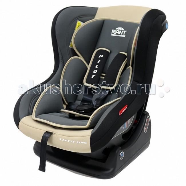 Автокресло Рант PilotPilotДетское автокресло Рант Pilot - предназначено для детей с рождения и до 18 кг. (приблизительно до 4-х лет).  Автокресло может устанавливаться как по ходу движения, так и против хода движения. Для новорожденного малыша (0+,9 кг.) автокресло фиксируется в автомобиле против хода движения (малыш лицом назад) пока малыш научится хорошо сидеть. С 7-8 месяцев автокресло фиксируется лицом вперед и эксплуатируется приблизительно до 4-х лет (9+,18 кг.)   Удобное сидение анатомической формы с мягким матрасиком делает кресло удобным, комфортным и безопасным для малышей. Боковая защита обеспечит безопасность и защитит ребенка от ударов при боковых столкновениях.  Спинка автокресла имеет регулировку наклона в 3-х положениях. Положение наклона спинки автокресла для комфортного сна в длительных поездках легко регулируются одной рукой при помощи специального рычага, расположенного в передней части автокресла под чехлом.  Автокресло оснащено 5-ти точечными ремнями безопасности с мягкими плечевыми накладками (уменьшают нагрузку на плечи малыша). Накладки обеспечивают плотное прилегание и надежно удержат малыша в кресле в случае ударов. Ремни удобно регулировать под рост и комплекцию ребенка без особых усилий.  Автокресло Pilot имеет прочную базу, позволяющую устанавливать кресло не только в автомобиле, но и на других ровных твердых поверхностях.  Съемный чехол автокресла Pilot изготовлен из гипоаллергенной эластичной ткани, легко чистится и стирается вручную или в деликатном режиме в стиральной машине при температуре 30 градусов.   Крепление и установка: Установка автокресла возможно в двух положениях: против хода движения (если малышу от 0 до 7-8 месяцев) или по ходу движения (если малышу от 7-8 месяцев и до 4-х лет). Кресло легко и быстро крепиться в автомобиле с помощью штатных ремней безопасности. Правильность прохождения ремней безопасности обеспечивается специальными направляющими «зацепками», предусмотренными по бокам автокресла.   Безопасность: Корпус