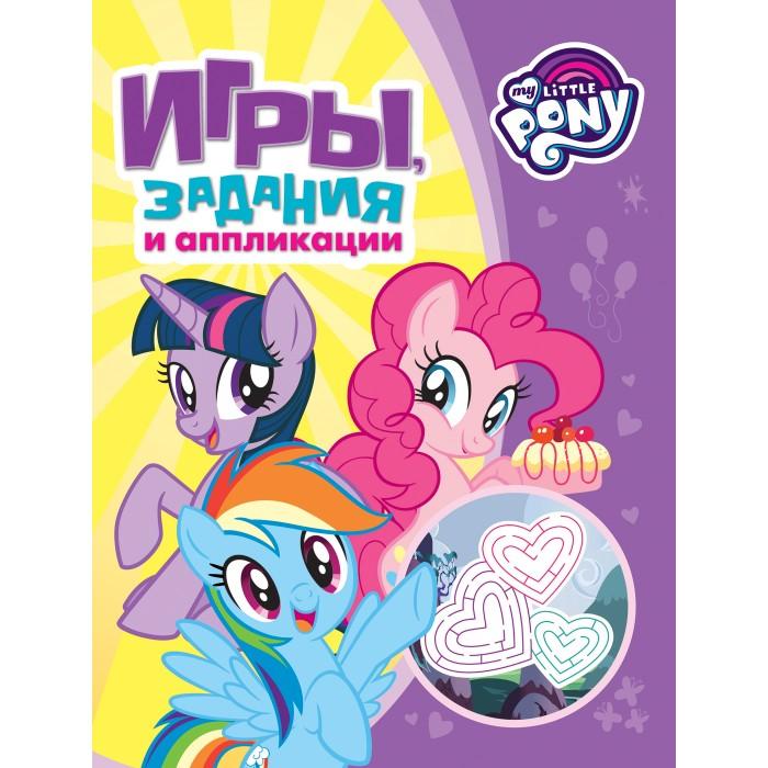 Раскраски Май Литл Пони (My Little Pony) Игры задания и аппликации цена 2017