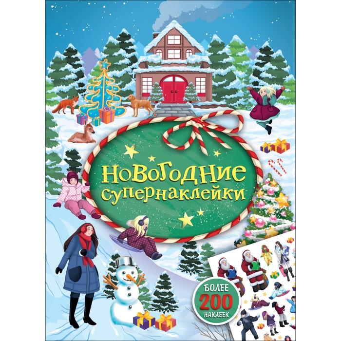 Книжки с наклейками Росмэн Новогодние супернаклейки росмэн пальчиковые раскраски с наклейками зайчик