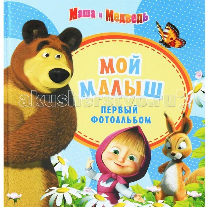 Фотоальбомы и рамки Росмэн Фотоальбом Мой малыш Маша и медведь