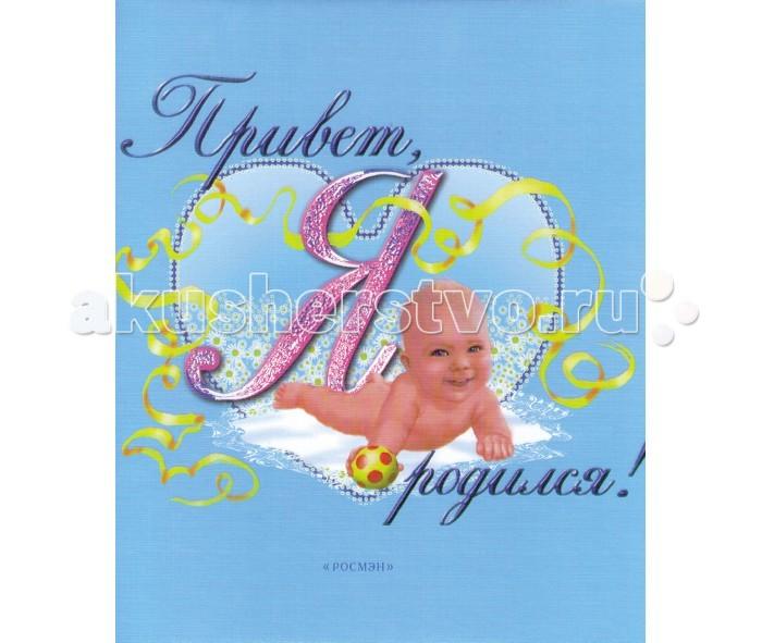Фотоальбомы и рамки Росмэн Фотоальбом Привет, я родился!