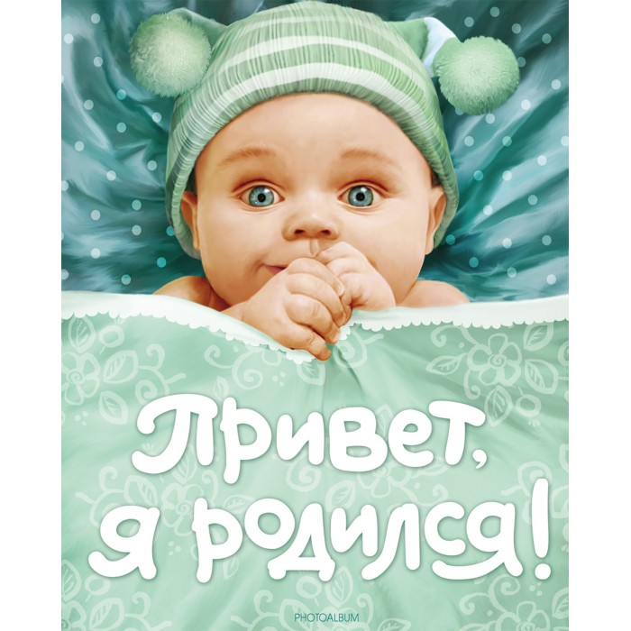 Фотоальбомы и рамки Росмэн Фотоальбом Привет, я родился! free shipping infant children cartoon thick coral cashmere blankets baby nap blanket baby quilt size is 110 135 cm t01 page 1