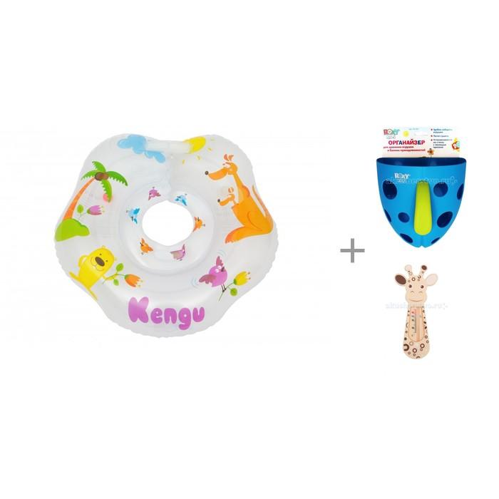 Круг для купания ROXY-KIDS Kengu  на шею, органайзер на присоске и термометр для воды Giraffe