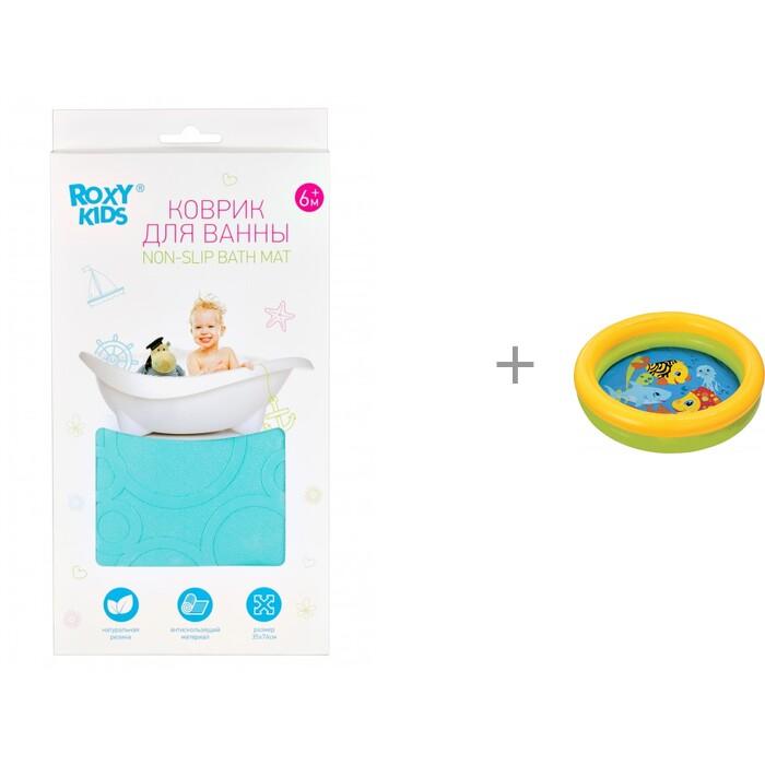 Коврики для купания ROXY-KIDS Антискользящий резиновый для ванны и Бассейн Мини Intex с59409 roxy kids коврик roxy kids для ванны антискользящий резиновый 35 76 см желтый