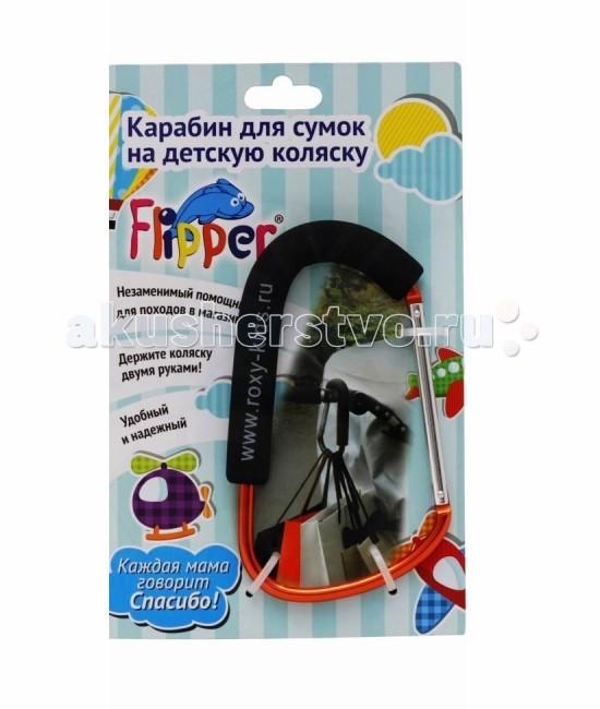 Замки ROXY Карабин для детских колясок Flipper круг для купания roxy kids flipper рыцарь fl006