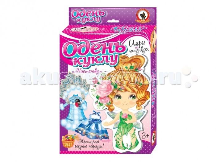 Игры для малышей Русский стиль Одень куклу на липучках умка сказочная мода одень куклу 50 наклеек