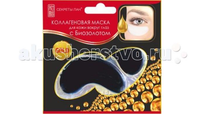 Косметика для мамы Секреты Лан Коллагеновая маска для кожи вокруг глаз с биозолотом 8 г косметика для мамы секреты лан крем гель для кожи вокруг глаз увлажняющий от темных кругов иланг иланг 50 г