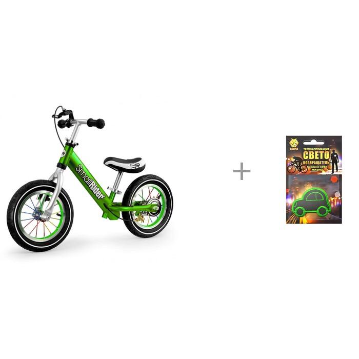 Купить Беговелы, Беговел Small Rider Foot Racer 3 AIR с термошевроном световозвращающим Cova