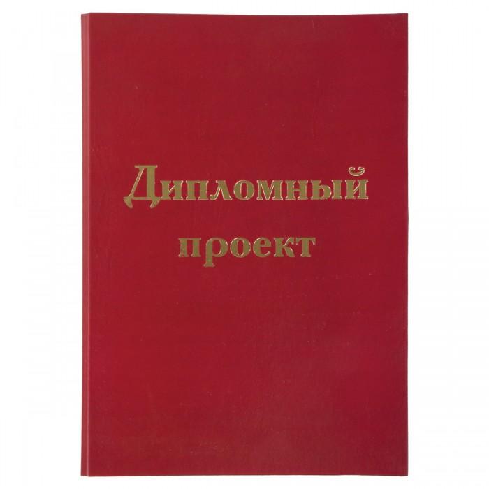 Канцелярия Staff Папка-обложка для дипломного проекта А4 215х305 мм