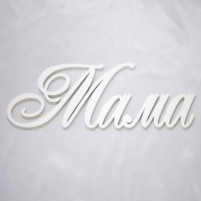 Декорирование Suvenirrus Декоративное слово Мама №2