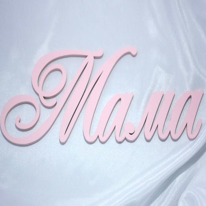 Декорирование Suvenirrus Декоративное слово Мама №2 книги эксмо мама колян и слово на букву б