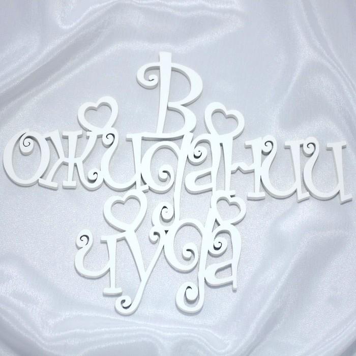 Декорирование Suvenirrus Декоративное слово В ожидании чуда