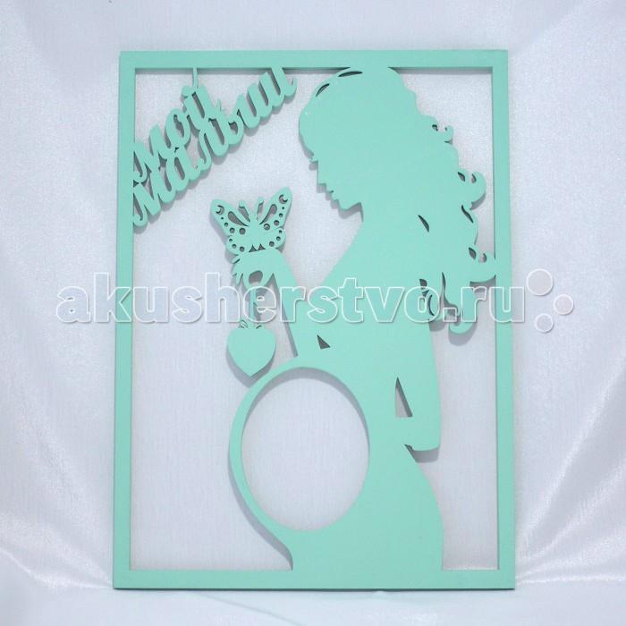 Фотоальбомы и рамки Suvenirrus Рамка для УЗИ Мой малыш фотоальбомы и рамки suvenirrus рамка для фото домик