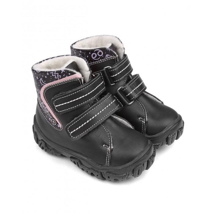 Купить Tapiboo Ботинки детские Стокгольм 23026