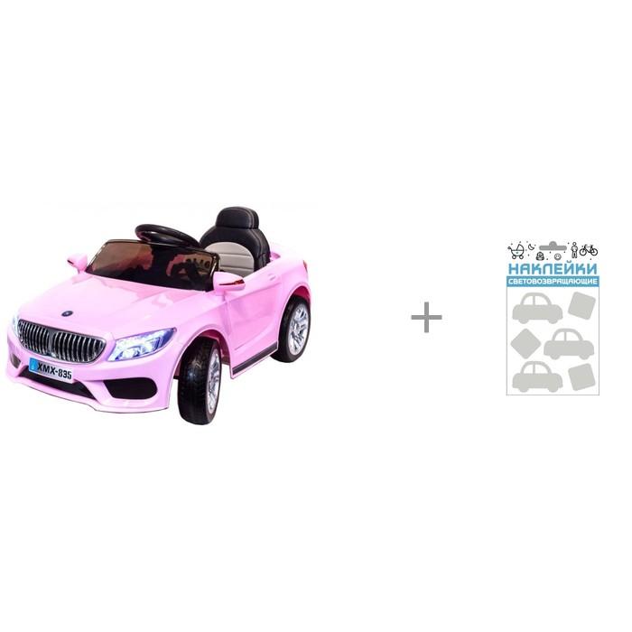Купить Электромобили, Электромобиль Toyland XMX 835 и Cova Наклейки световозвращающие Авто 100 х 85 мм