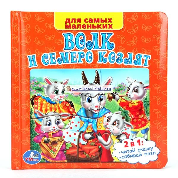 Развивающие книжки Умка Книга-пазл Волк и семеро козлят азбукварик книга с музыкальным модулем волк и семеро козлят