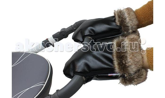 Vikalex Варежки на коляску Snow DreamsВарежки на коляску Snow DreamsVikalex Варежки на коляску Snow Dreams просто и при этом надежно фиксируются на ручке коляски с помощью молний.  Варежки подходят практически для всех моделей колясок с одной ручкой. Легко стирается в стиральной машине и не требует особого ухода. Незаменимый аксессуар для коляски.  Особенности: Они никогда не упадут и не испачкают, не потеряются. Освободить руки из Vikalex Snow Dreams не составит труда. Варежки снаружи выполнены из эко-кожи, поэтому отлично защищают от влаги и сырости. Внутри варежки Vikalex Snow Dreams изготовлены из меха: теплого и приятного на ощупь материала.<br>