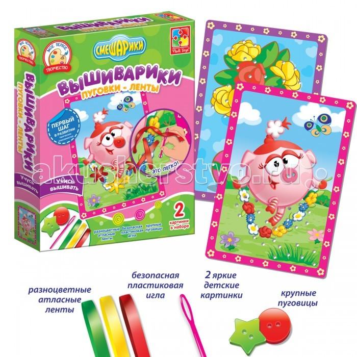 Наборы для вышивания Vladi toys Набор для творчества Вышивка лентами наборы для вышивания цветной вышивка лентами разноцветные дни