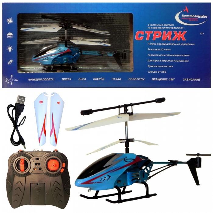 Купить Вертолеты и самолеты, Властелин небес Вертолет радиоуправляемый Стриж
