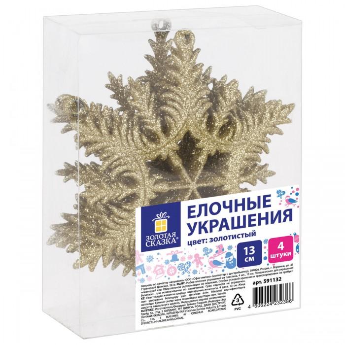 Елочные игрушки Золотая сказка Украшение елочное подвесное Снежинка 13 см 4 шт.