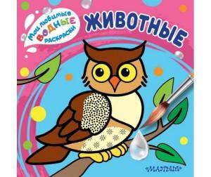 Раскраска Издательство АСТ водная Животные 846591