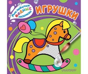 Раскраска Издательство АСТ водная Игрушки