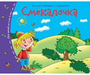 Картинки по запросу смекалочка книжки-малышки