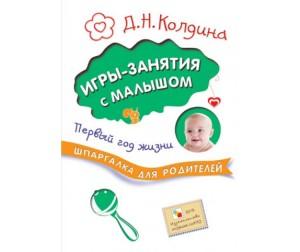 Шпаргалка для родителей. Развитие речи. Первый год жизни