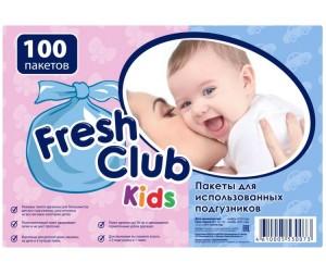eed2ad706789 Пакеты для использованных подгузников 100 шт. Fresh Club Kids ...
