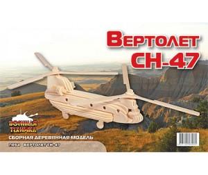 Конструктор Мир деревянных игрушек Сборная модель Вертолет СН-47 ... bb6b7a8208e