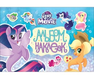 Май Литл Пони (My Little Pony) Альбом наклеек 33476